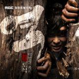 尹均相、蔡秀彬主演MBC新剧《逆贼》公开首版预告海报