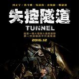 繼《屍速列車》後災難片再起       新一代票房男神演出《失控隧道》