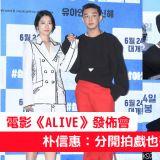 朴信惠&刘亚仁出席电影《ALIVE》发布会:「分开拍戏也有很多沟通」
