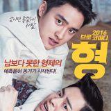 曹政奭、都暻秀、朴信惠主演電影《哥哥》試映會廣受好評 決定提前上映