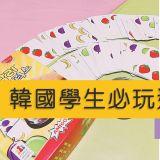 你玩过吗? 韩国学生必玩纸牌游戏