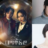 KBS水木剧将在《大发不动产》终映后停播,《达利和马铃薯汤》、《学校2021》得再等等