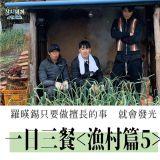 【韩综《一日三餐:渔村篇5》罗暎锡再次使出他治愈的魔法】