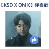 【KSD X Oh!K】想與孔劉和李棟旭同眠嗎?現在有機會啦!