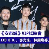 《安市城》舉行VIP試映會!EXO D.O.、李光洙、林周煥等人都來為趙寅成應援啦!