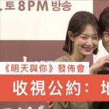《明天和你》發佈會:李帝勳申敏兒立下收視公約! 到底是什麼呢?