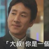 《我的大叔》李善均融化了IU的心,拜託讓我身邊也出現一位這樣的大叔吧~!