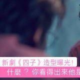 朴海鎮新劇《四子》第三個角色造型曝光!天才又邪惡的小鬍子博士?!