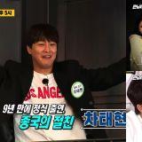 《RM》車太鉉爆料李光洙拍電影《海盜2》時跟孫藝真關係不好,光洙回應更好笑XD