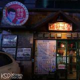 首尔美食实吃评论  狎鸥亭罗德奥站-大韩剧场韩牛烤肉