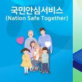 韓政府開發關照獨居者app:12小時以上未使用手機時自動向聯絡人發送求救警報