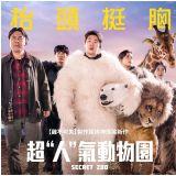 """《超""""人""""气动物园》从肚脐朝天的北极熊到站著走路的狮子!题材新鲜度破表"""