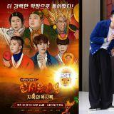 這些都不是隨便說說的!tvN綜藝節目《新西遊記-外傳》將著手策畫