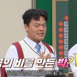 《认识的哥哥》预告Rain直接呛朴轸永:如果我没成功,JYP娱乐是不存在的。