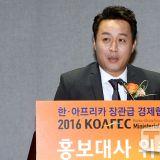 鄭埻夏出任韓國-非洲部長級經濟合作會議宣傳大使