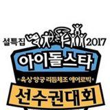 《偶像運動會》即將在春節檔期復播? MBC:未曾討論過