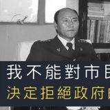 拒鎮壓、銷毀槍枝的韓國逆權警長「李俊奎」(이준규)