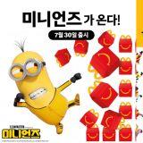 「Ba-ba-ba-ba...」35种以及隐藏版Minions出击韩国麦当劳儿童餐~快来收集吧!