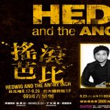 韓國著名音樂劇《搖滾芭比》來台演出    還有多少明星曾是Hedwig的她?