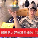 韓國男人好羨慕台灣的【這五點】戀愛方式!如果妳這樣與OPPA相處就幾乎成功一大半啦~