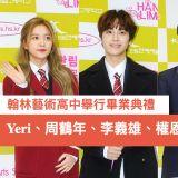 翰林艺术高中举行毕业典礼!Yeri、周鹤年、李义雄、权恩彬等爱豆都毕业啦♥