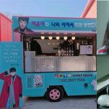 李昇基為拍攝《我的大叔》的IU送上應援餐車,你還記得他曾客串IU演的哪部劇嗎?
