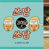 《姜食堂》主題曲《撫摸撫摸》今日(13日)上線!除宋旻浩、P.O外 圭賢將以「Rapper」身份登場