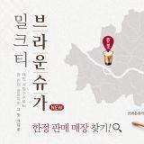 韓國貢茶也加入黑糖珍珠的戰局了!