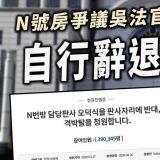 受 40 萬韓國網民壓力,原負責審理「N 號房事件」吳法官宣佈自行辭退﹗
