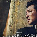 兩大影帝黃晸玟+李政宰繼《闇黑新世界》後的再合作:《但求遠離罪惡》7月上映