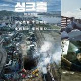 看到這陣容就想笑!車勝元、金成均、李光洙主演大型災難喜劇電影《天坑》劇照公開,8月11日上映!