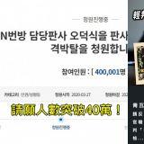 這位法官輕判「具荷拉」案後,再任「N 號房」的審判長,韓國網民憤怒要求政府換人!