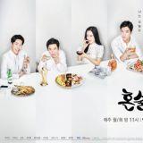tvN《独酒男女》将制作第二季 以秋季播出目标筹拍