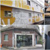 【一家大小遊首爾】要追景點也要喝咖啡  在廢墟裡喝咖啡什麼感覺?