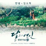 歌手林道赫演唱《步步驚心:麗》OST「再見」音源公開