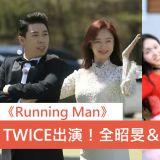 《Running Man》TWICE出演預告!全昭旻&梁世燦待滿「一周年」粗卡~