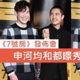 「都暻秀的板寸頭是在預習入伍髮型嗎?」《7號房》發佈會:兩大男主角互相誇讚~