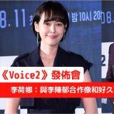 【《Voice2》發佈會】李荷娜:與李陣郁合作像和好久不見的朋友重逢的感覺!