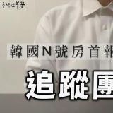 韓國「N號房」的首個報導者不是記者,而是兩位勇敢的女大學生!