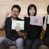 2020年最令人期待的漫改剧!由朴叙俊、金多美、权娜拉等人主演《梨泰院CLASS》剧本阅读照公开!