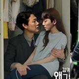 韓劇《火星生活》官方P圖朴誠雄X鄭敬淏重現《金秘書》的「衣櫃KISS」~!