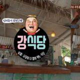 老闆比客人吃的還多的「姜食堂」12月正式開業,11月3日錄製