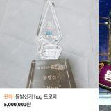 东方神起第一个冠军奖杯惊现二手交易网站!开价五百万韩币,获取途径引猜测