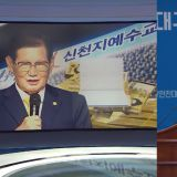 【武汉肺炎.COVID-19】大邱市拒绝新天地教100亿韩元捐款!市长:「应该做的不是交钱,而是积极协助防疫工作」