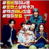 [韩评]既熟悉又陌生的家人?   这就是电影《奇妙的家族》
