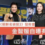 《朝鮮名偵探3》發佈會:金智媛自曝有搭檔福 從李敏鎬到現在的金明民&吳達洙前輩~