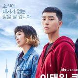 新劇《梨泰院CLASS》公開主演海報:朴敘俊&劉在明~兩大角色相互制衡!