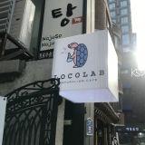 隱藏在辦公大樓中的咖啡館:LOCOLAB Coffee!