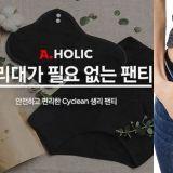 衛生巾&棉條都不用!據說韓國女生生理期都在穿這條超神奇的內褲