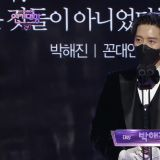 【2020 MBC演技大赏】完整得奖名单!大赏得主:朴海镇《上司实习生》获年度电视剧